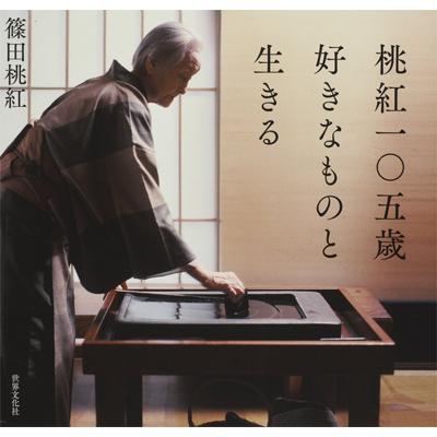『桃紅一〇五歳 好きなものと生きる』(世界文化社)