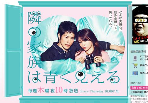 深田恭子の妊活ドラマ『隣の家族は青く見える』が大好評! 4家族が抱える問題のリアリティに共感の画像1
