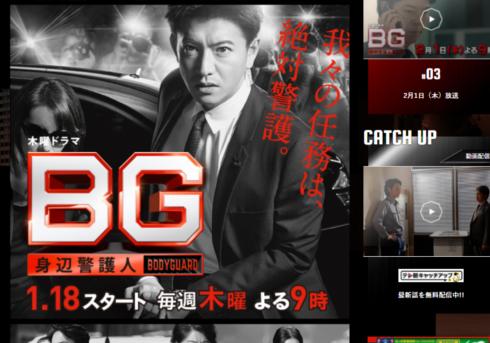 木村拓哉と山口智子の『BG』共演が、『ロンバケ』記者会見でのキムタクガッツポーズを彷彿させるワケの画像1