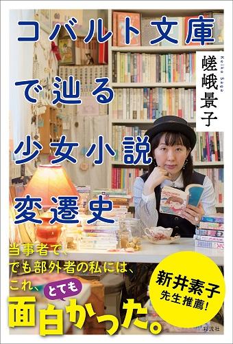 マスであるほど語られにくい少女向けカルチャー、その先に/『コバルト文庫で辿る少女小説変遷史』著者・嵯峨景子インタビューの画像1