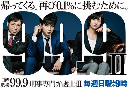 『99.9-刑事専門弁護士 SEASONⅡ』松本潤がカッコよさを抑えて可愛さ増量、前作を上回ってきた!の画像1