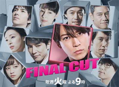『FINAL CUT』藤木直人が完全ヒール役も、物足りない腹黒さの画像1