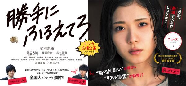 映画『勝手にふるえてろ』の松岡茉優が、日本映画的な「女性」ではないことの素晴らしさ!の画像1