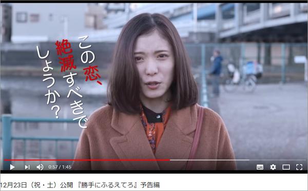 映画『勝手にふるえてろ』の松岡茉優が、日本映画的な「女性」ではないことの素晴らしさ!の画像2