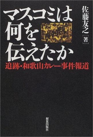 悪質な編集が人を殺す 林真須美被告の息子「泣いて済む問題じゃない」の真意の画像1