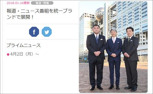 元NHK登坂淳一アナがセクハラ事件 「恋愛アプローチとセクハラ」の違いの画像1