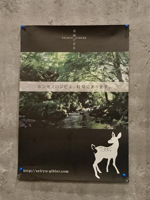 """ramen3 - 今年の干支は亥としで追い風となるか?""""ジビエラーメン""""ブーム到来!!"""