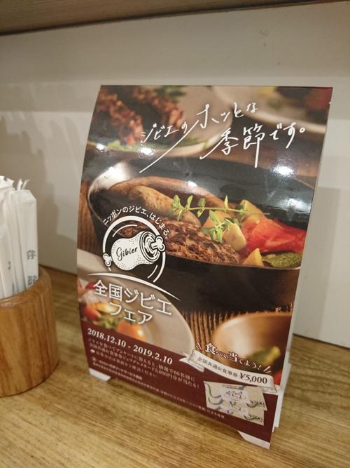 """ramen5 - 今年の干支は亥としで追い風となるか?""""ジビエラーメン""""ブーム到来!!"""
