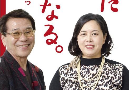 ピーコは野村宏伸に数百万円を貢ぎ、暴言を吐かれて捨てられた⁉︎ 政治活動にも活発な今の画像1