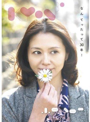 小泉今日子の「盲目不倫」による変貌、全部に違和感!の画像1