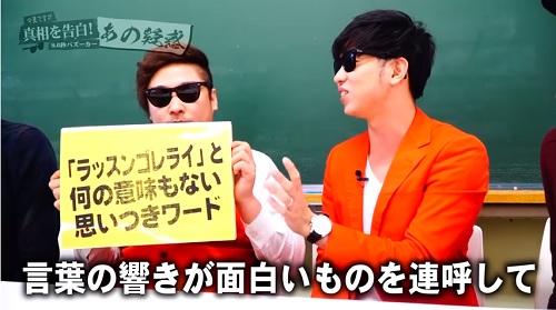 8.6秒バズーカーのデマ否定動画、「純粋な日本人だから」に潜む差別意識の画像1