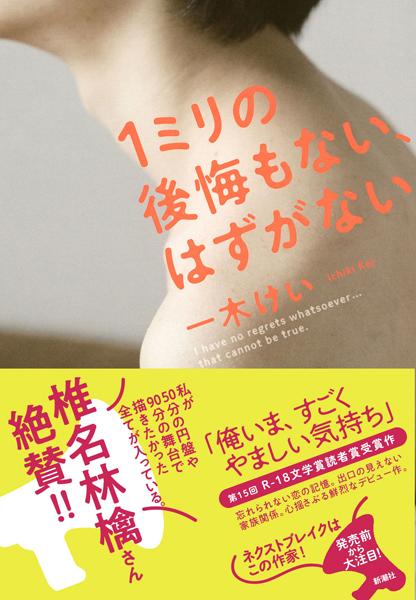椎名林檎や米津玄師を聴きながら浸りたい、ヒリつく連作短編集『1ミリの後悔もない、はずがない』一木けいさんインタビューの画像1