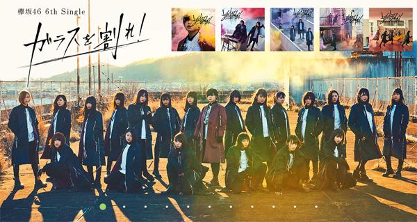 欅坂46に吉井和哉、中村勘三郎も熱中! 欅坂46の画像1