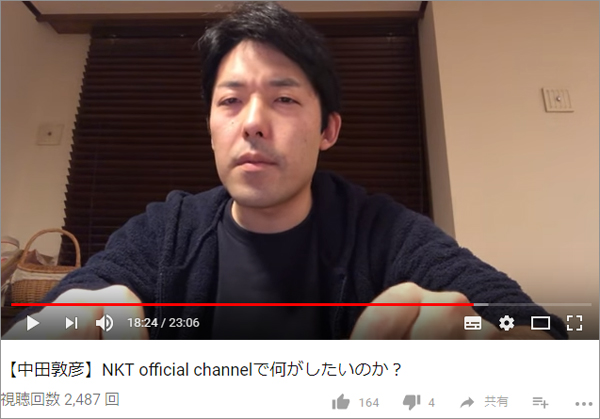 NKT official channelより