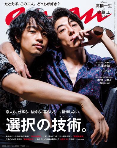 高橋一生、西川貴教、タモリも公言!「1日1食生活」で健康的に過ごす芸能人たちの画像1