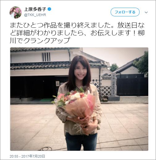 上原多香子のドラマ発表で復帰をめぐる大きな誤解「禊は終わってないけど!」「妊娠は?」の画像1