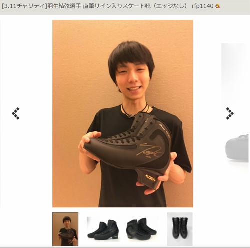 羽生結弦の靴がチャリティオークションで約6000万円入札中! 桁外れの影響力の画像1