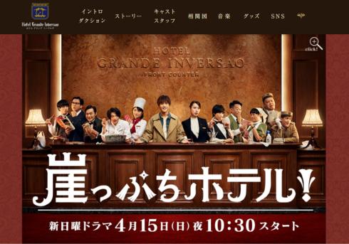 岩田剛典『崖っぷちホテル!』、日テレの鬼門枠は大逆転喜劇! の画像1