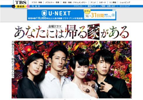 『あなたには帰る家がある』ユースケ・サンタマリアと木村多江が怖すぎる! 今期最もヤバいドラマ確定かの画像1
