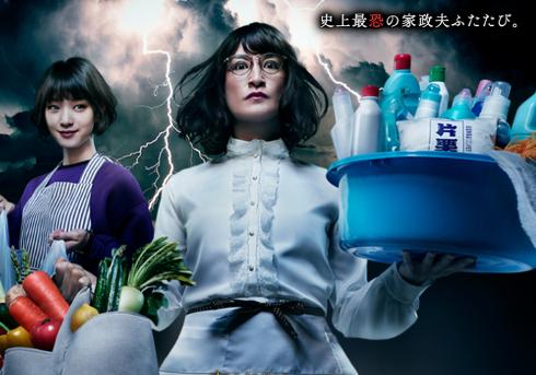 『家政夫のミタゾノ』伝説の深夜ドラマ新シリーズ開始! 剛力彩芽は清水富美加を超えられるのかの画像1