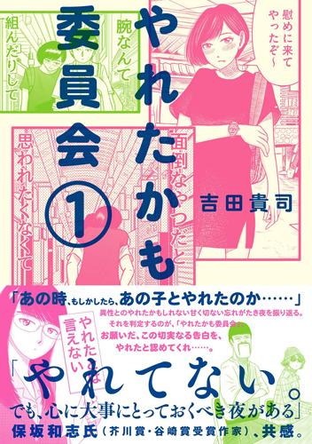 「性」に振り回されるキャラクターが登場するマンガ3冊 性行為の同意、女子高校生、母性の画像2