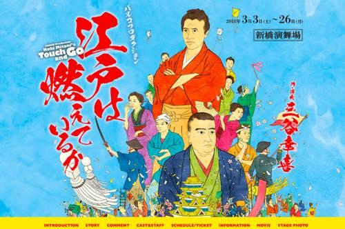 三谷幸喜の真骨頂! TOKIO松岡昌宏と中村獅童の「本人そのまま」のキャラで、ただ笑いだけを求めた喜劇の画像2