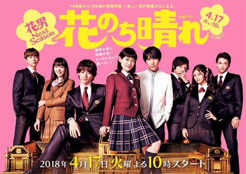 『花のち晴れ~花男 Next Season~』公式サイトより