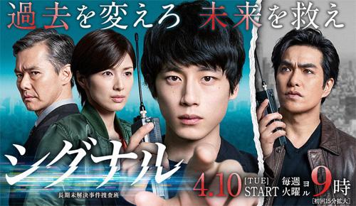 坂口健太郎『シグナル』が飛躍のチャンス! 韓国で爆発的人気ドラマが日本で成功するカギの画像1