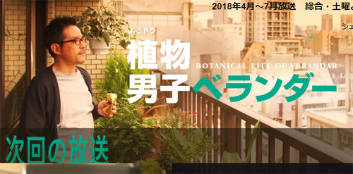 深夜ドラマは春の可愛いおじさん祭り! 2018年春ドラマ総ざらいの画像7