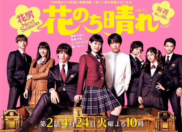 TBS「火曜ドラマ『花のち晴れ~花男 Next Season~』」公式サイトより