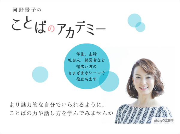 http://www.lecoeur.tokyo/academy/index.html