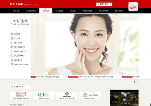 木村佳乃は圧倒的好感度! ジャニーズ妻への二分するファンの対応の画像1