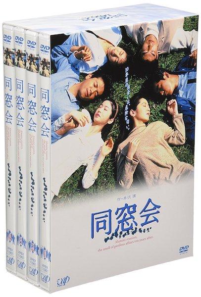 『同窓会 DVD-BOX』(販売元:バップ)