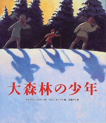 『大森林の少年』