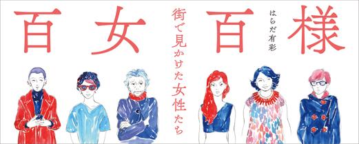 【東京・本郷三丁目】すっぴん&ミニスカートで何でもない日を歩く女性の画像1