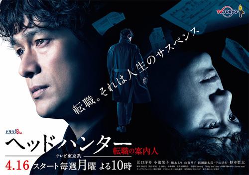 『ヘッドハンター』物語に何かが足りない時、小池栄子の演技が味の決め手になるの画像1
