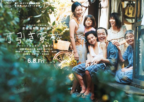 『万引き家族』是枝監督への批判に覚える危機感 私たちは日本に感謝して生きなければいけないのかの画像1