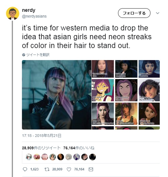 映画/アニメ:アジア系キャラクターの「紫のメッシュ」が意味するものの画像1