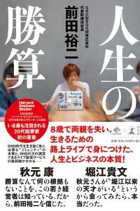 前田裕二『人生の勝算』(幻冬舎)