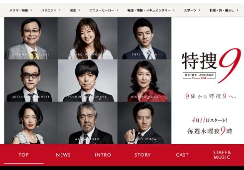 テレビ朝日『特捜9』 オフィシャルサイトより
