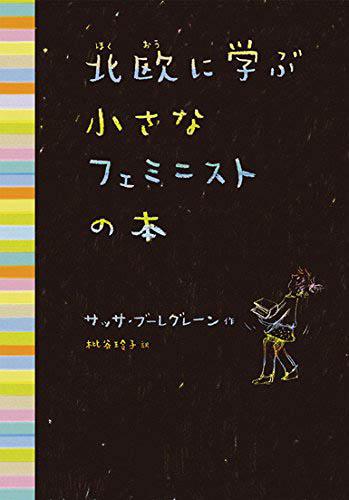 「そんなに簡単に世の中は変わらない」と思うあなたに。『北欧に学ぶ小さなフェミニストの本』(岩崎書店)の画像1