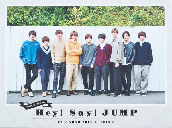 「Hey! Say! JUMP カレンダー 2018.4→2019.3 」
