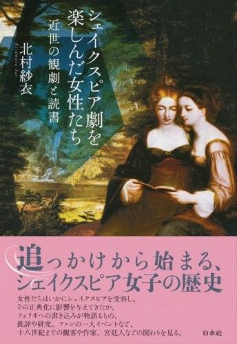 英文学のフェミニスト批評って、何をやってるの?~『シェイクスピア劇を楽しんだ女性たち』刊行に寄せての画像1