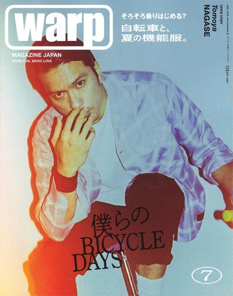 warp MAGAZINE JAPAN 2018年 7月号