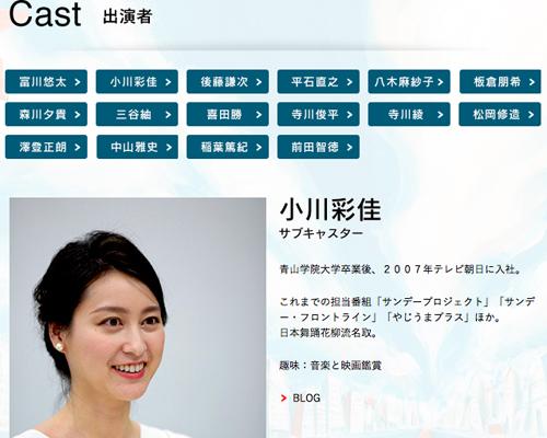 小川彩佳アナのAbemaTV異動、テレ朝上層部が示した降板人事の唖然とする理由とは?の画像1