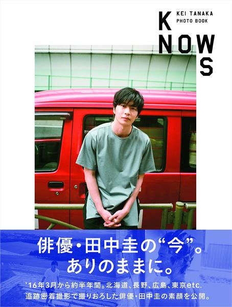 重版出来! 田中圭PHOTO BOOK「KNOWS」