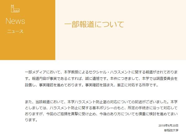 早稲田大学・渡部直己教授のセクハラ報道。大学で横行するハラスメントの数々の画像1