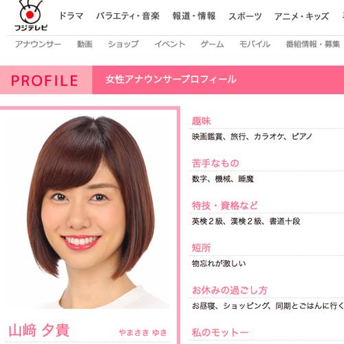 山﨑夕貴アナが結婚相手におばたのお兄さんを選んだ納得の理由の画像1