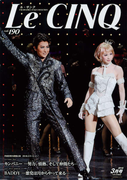 月組公演『BADDY』に、宝塚タブー破りの悠久の歴史を学ぶの画像1