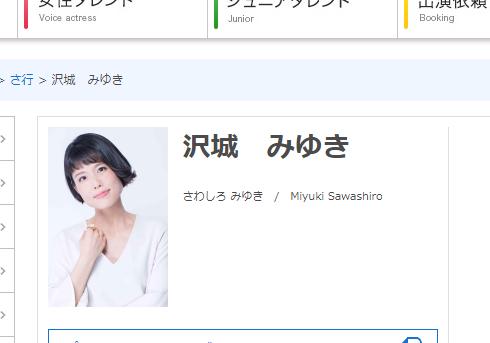 青二プロダクション オフィシャルサイトより